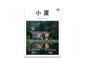 小屋 ちいさな家の豊かな暮らし vol.03
